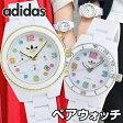 ★送料無料 アディダス ADIDAS adidas originals ADH2945 ADH2941 ペアウォッチ メンズ レディース 腕時計 ウォッチ 白 ホワイト マルチ 誕生日プレゼント ギフト カップル 結婚祝い 夫婦 おそろい