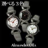★送料無料 Alessandra Olla アレッサンドラオーラ AO-250 AO-250-1 AO-250-2 AO-250-3 レディース 腕時計時計 白 ホワイト ブラック かわいい 選べる3種類 誕生日プレゼント ギフト 母の日
