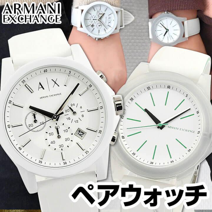 腕時計, ペアウォッチ ARMANI EXCHANGE AX1325 AX4359