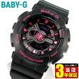 CASIO カシオ Baby-G BA110 ベビーG ベイビージー レディース 腕時計 時計モデル BA-111-1A 海外モデル 黒 ブラック ピンク アナログスポーツ 誕生日 ギフト