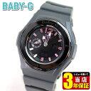 【BOX訳あり】 CASIO カシオ Baby-G ベビーG ベイビージー BGA-143-8B 海外モデル アナログ アナデジ レディース 腕時計 黒 ブラック ピンク 商品到着後レビューを書いて3年保証