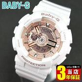 CASIO Baby-G カシオ ベビーG ベイビージー ビッグケースモデル BA-110-7A1 BA110 海外モデル レディース 腕時計 時計 白 ホワイトスポーツ アナログ 誕生日 ギフト