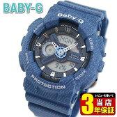★送料無料 商品到着後レビューを書いて3年保証 CASIO カシオ Baby-G ベビーG BA-110DC-2A2 海外モデル レディース 腕時計 樹脂 アナログ デジタル 青 ブルー デニム