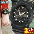 商品到着後レビューを書いて3年保証 CASIO カシオ Baby-G ベビーG BA-110GA-1A BA110 海外モデル レディース 腕時計 ウォッチ クオーツ アナログ 黒 ブラック 誕生日プレゼント ギフト