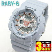 商品到着後レビューを書いて3年保証 CASIO カシオ BABY-G BA110 ベビーG ベイビージー BA-110 Series BA-110GA-8A 海外モデル クオーツ レディース 腕時計 アナログ グレー