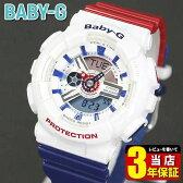 商品到着後レビューを書いて3年保証 ★送料無料 CASIO カシオ BABY-G BA110 ベビーG ベイビージー BA-110TR-7A 海外モデル レディース 腕時計 ウォッチ アナログ デジタル 白 ホワイト 赤 レッド 青 ブルー