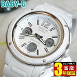 BOX訳あり 商品到着後レビューを書いて3年保証 CASIO カシオ Baby-G ベビーG ベイビージー BGA-150-7B 海外モデル アナログ レディース腕時計カジュアル白 ホワイト