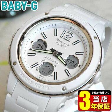 【CASIO】カシオ【Baby-G】ベビーGBGA-150-7B海外モデルスポーティなイメージのレディース腕時計女性用時計ウォッチホワイト【楽ギフ_包装】レディース腕時計女性用時計ウォッチ