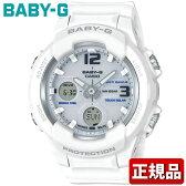 商品到着後レビューを書いて3年保証★送料無料 CASIO カシオ Baby-G ベビーG ソーラー電波時計 BGA-2300-7BJF レディース 腕時計 アナログ デジタル 国内正規品 ミリタリーカラー 白 ホワイト