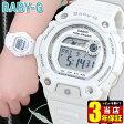 商品到着後レビューを書いて3年保証 カシオ CASIO ベビーG ベイビージー Baby-G G-LIDE BLX-100-7 20気圧防水 タイドグラフ レディース 腕時計 時計 デジタル 白 ホワイト 海外モデル 誕生日プレゼント ギフト