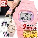 レディース 腕時計 2本セット 5タイプから選べる 福袋 ベビーG Baby-G ピンク タイムオクトーバー スポーツ 誕生日 女性 ギフト プレゼント