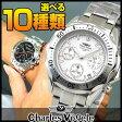★送料無料 シャルルホーゲル Charles Vogele メンズ 腕時計時計クロノグラフ クロノ 選べる 誕生日 ギフト