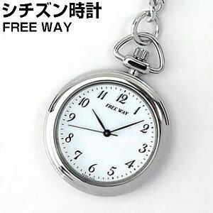 シチズン レディース ポケット 懐中時計 ホワイト シルバー