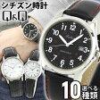 ネコポスで送料無料 CITIZEN シチズン Q&Q FALCON ファルコン 選べる10モデル メンズ レディース 腕時計 黒 ブラック 白 ホワイト チープシチズン チプシチ 誕生日 ギフト