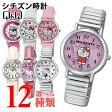 ゆうメールで送料無料 CITIZEN シチズン Q&Q キューアンドキュー Hello Kitty ハローキティ 選べる10モデル 国内正規品 レディース ガールズ キッズ ウォッチ 腕時計