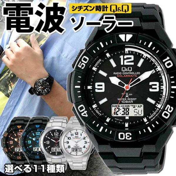 シチズン電波ソーラー電波時計メンズQ&QチプシチCITIZEN国内正規品腕時計防水電波ソーラーデジタルアナデジ白ホワイトブルーピ