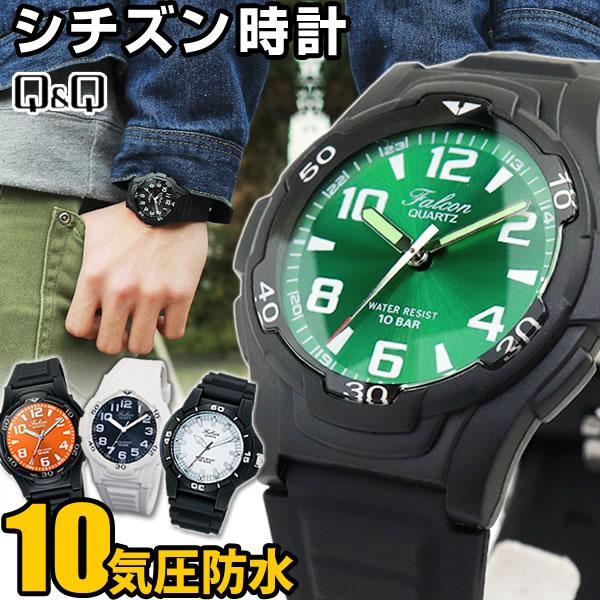 ネコポスシチズンQ&Q腕時計時計メンズレディースキッズ子供チプシチチープシチズンファルコンシンプルグリーンレッドオレンジホワイト
