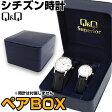 【BOXのみの購入不可】腕時計と一緒にご注文ください シチズン CITIZEN 腕時計 Q&Q キューアンドキュー ファルコン ペアウォッチ ペアBOX 箱 QC084 ギフトボックス チープシチズン チプシチ 誕生日 ギフト