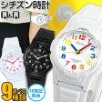 ネコポスで送料無料 シチズン Q&Q キューアンドキュー 選べる9モデル ホワイト ブラック マルチカラー カラフル レディース キッズ 腕時計 チープシチズン チプシチ 誕生日プレゼント ギフト