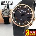 【送料無料】シチズン エコドライブ Bluetooth BZ4006-01E メンズ レディース 腕時計 ユニセックス ウレタン CITIZEN 国内正規品 誕生日プレゼント 男性 女性 父の日 ギフト