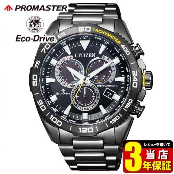 腕時計, メンズ腕時計  CITIZEN PROMASTER LAND CB5037-84E 3