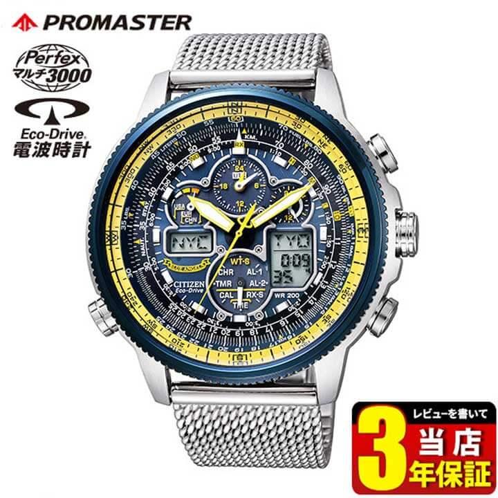 腕時計, メンズ腕時計  SKY JY8031-56L CITIZEN PROMASTER 20
