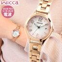 シチズン ウィッカ ソーラー電波時計 腕時計 レディース KS1-261-91 CITIZEN wicca 国内正規品 誕生日 女性 母の日 ギフト プレゼント 商品到着後レビューを書いて7年保証