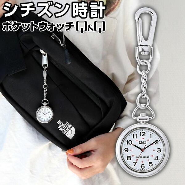 ネコポスシチズンQ&Q懐中時計オープンフェイスアンティークシンプルQA72-204CITIZEN国内正規品メンズレディース時計ポ