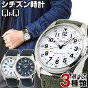 ネコポス送料無料 シチズン Q&Q 腕時計 メンズ レディース キッズ チプシチ 見やすい ファルコン ペアウ...