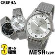 ネコポスで送料無料 CREPHA クレファー 選べる3種類 メッシュベルト 国内正規品 メンズ 腕時計 ウォッチ 白 ホワイト 銀 シルバー 誕生日プレゼント ギフト