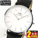 Daniel Wellington ダニエルウェリントン メンズ 腕時計 北欧レザー 革ベルト バン...