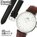 【メール便で送料無料】 時計 ベルト 幅20mm Daniel Wel...