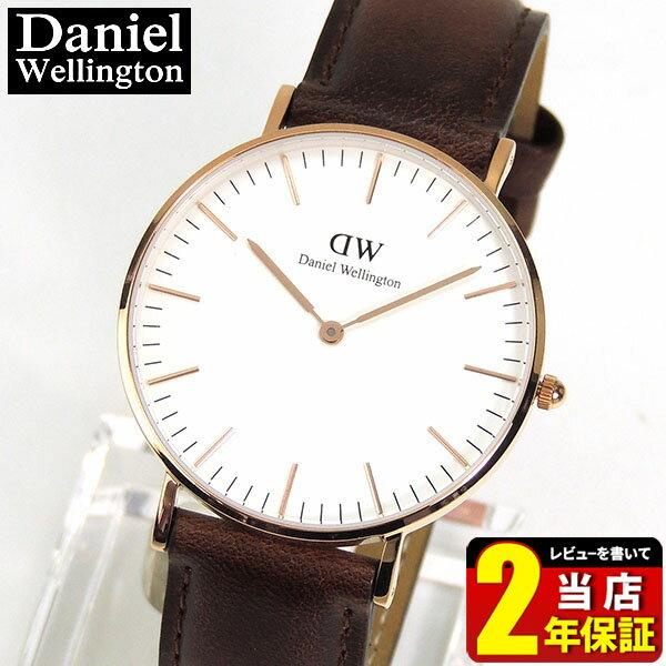 針訳あり DanielWellingtonダニエルウェリントン時計おしゃれ北欧ブランド36mmメンズレディース腕時計革ベルトブ