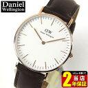 【針訳あり】Daniel Wellington ダニエルウェリントン 36mm メンズ レディース 腕時計 北欧 男女兼用 時計 レザーベルト 茶色系 0511DW DW00600039 海外モデル シンプル おしゃれ かっこいい