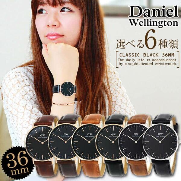針訳あり DanielWellingtonダニエルウェリントン36mmCLASSICBLACK海外モデルメンズレディース腕時計