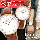 商品到着後レビューを書いて2年保証★送料無料 Daniel Wellington ダニエルウェリントン ペアウォッチ 2本セット 36mm 26mm レザー メンズ レディース 腕時計 時計 レザーベルト 茶色系 海外モデル 誕生日プレゼント ギフト