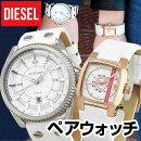 DIESELディーゼルDZ1755DZ5440海外モデルメンズレディース腕時計男女兼用ユニセックスクオーツアナログ白ホワイト