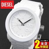 DIESEL ディーゼル 時計 アナログ DZ1436 ホワイト 白 ラバーベルト メンズ 腕時計 ファッショナブル カジュアル おしゃれ アナログ 海外モデル 誕生日プレゼント 男性 ギフト