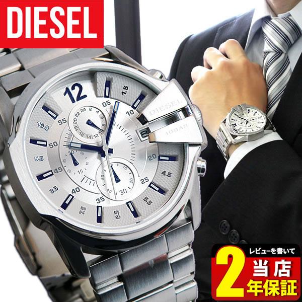328ecb1231 【送料無料】DIESEL ディーゼル 時計 おしゃれ ブランド メンズ 腕時計 マスターチーフ MASTER CHIEF クロノ