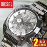 ディーゼル 時計 DIESEL メンズ 腕時計 watch 新品 DIESEL DZ4203 海外モデル DIESEL OVERFLOW オーバーフロー シルバー 白 クロノグラフ 誕生日プレゼント ギフト 【あす楽対応】