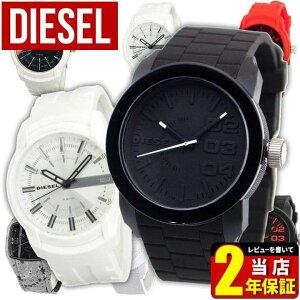 DIESEL ディーゼル 時計 フランチャイズ ラバーカンパニー おしゃれ ブランド メンズ 腕時計 DZ1436 DZ1437 DZ1830 カジュアル シリコン ラバー 青 白 黒 ブルー ホワイト ブラック アナログ 海外モデル 誕生日プレゼント 男性 ギフト