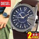 DIESEL ディーゼル DZ1618 メンズ 腕時計 watch ブランド カジュアル おしゃれ レザー 革ベルト 海外モデル マスターチーフ MASTER CHIEF 誕生日プレゼント 男性 ギフト
