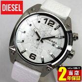 ★送料無料 DIESEL ディーゼル OVERFLOW オーバーフロー メンズ 腕時計 watch DZ4315 海外モデル カジュアル レザー 革ベルト 白 ホワイト アナログ 誕生日プレゼント ギフト
