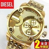 ★送料無料 DIESEL ディーゼル メンズ 腕時計 watch時計DZ7287 ゴールド 海外モデル LITTLE DADDY リトルダディ デュアルタイム 誕生日 ギフト