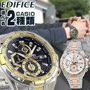 CASIO カシオ EDIFICE エディフィス メンズ 腕時計 メタル クロノグラフ カレンダー クオーツ アナログ 黒 ブラック 白 ホワイト 金 ゴールド ピンクゴールド ローズゴールド 銀 シルバー フォーマル 海外モデル 誕生日 男性 ギフト プレゼント 新社会人 時計