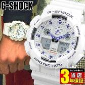 CASIO カシオ G-SHOCK Gショック ジーショック GA-100A-7A 海外モデル 時計 メンズ 腕時計 新品 多機能 防水 カジュアル 白 ホワイト アナログ デジタル アナデジ スポーツ 誕生日プレゼント ギフト 商品到着後レビューを書いて3年保証