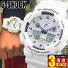 CASIO カシオ G-SHOCK Gショック ジーショック GA-100A-7A 海外モデル 時計 メンズ 腕時計 新品 多機能 防水 カジュアル 白 ホワイト アナログ デジタル アナデジ スポーツ 誕生日プレゼント 父の日 ギフト 商品到着後レビューを書いて3年保証 ビックフェイス