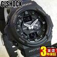 商品到着後レビューを書いて3年保証 CASIO カシオ G-SHOCK Gショック アナログ ジーショック メンズ 腕時計 GA-150-1A 海外モデル アナデジコンビネーションスポーツ 誕生日プレゼント ギフト ビックフェイス