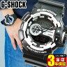 商品到着後レビューを書いて3年保証 CASIO カシオ G-SHOCK Gショック アナログ アナデジ ジーショック GA-400-1A 海外モデル メンズ腕時計 多機能 防水 ハイパーカラーズ 黒 白 ブラック ホワイトスポーツ 誕生日 ギフト