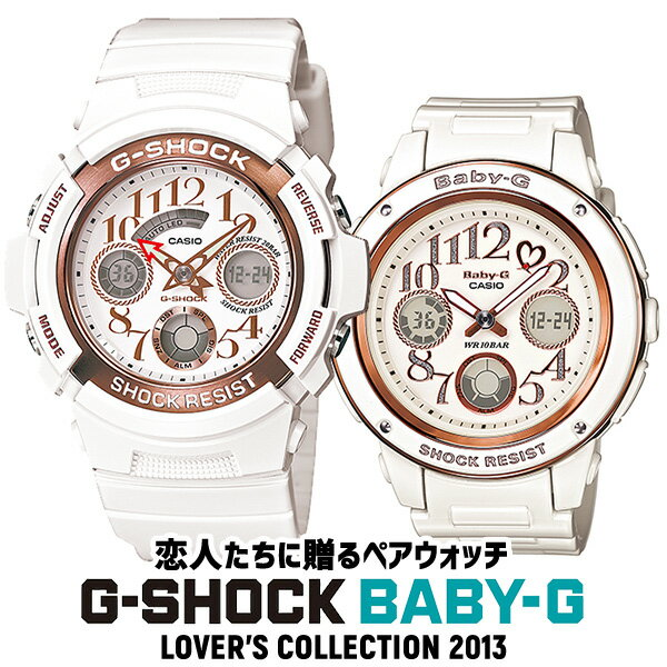 G-SHOCK×Baby-G ラバーズコレクション2013 LOV-13A-7AJR